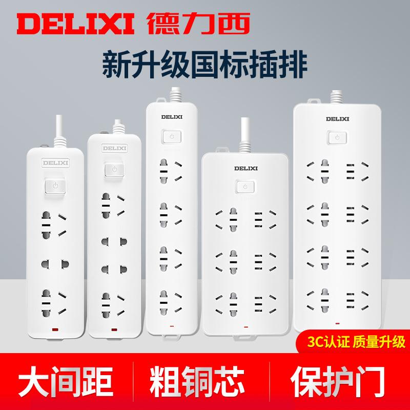 迈腾 德力西插排 排插插板带线插线板插座面板多功能家用插头转换器