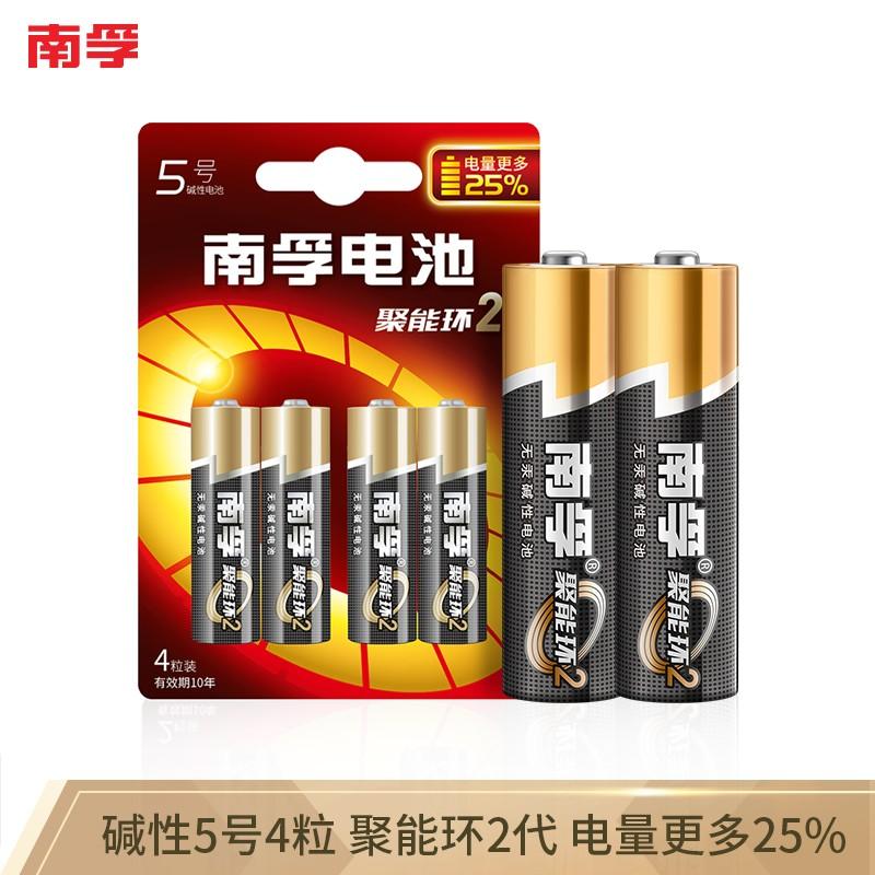 迈腾 南孚(NANFU)碱性电池聚能环2代 5# 7#