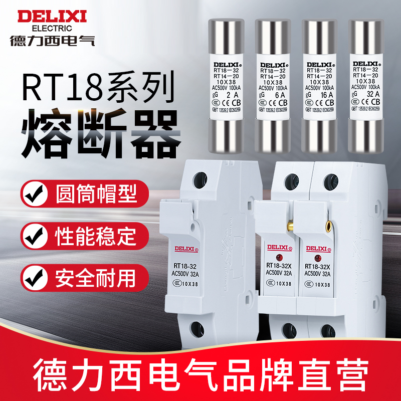 迈腾 德力西电气保险丝熔断器RO14-6A  RT14-20-16A RT14-32A RT14-63A  RT18/32A 14*51