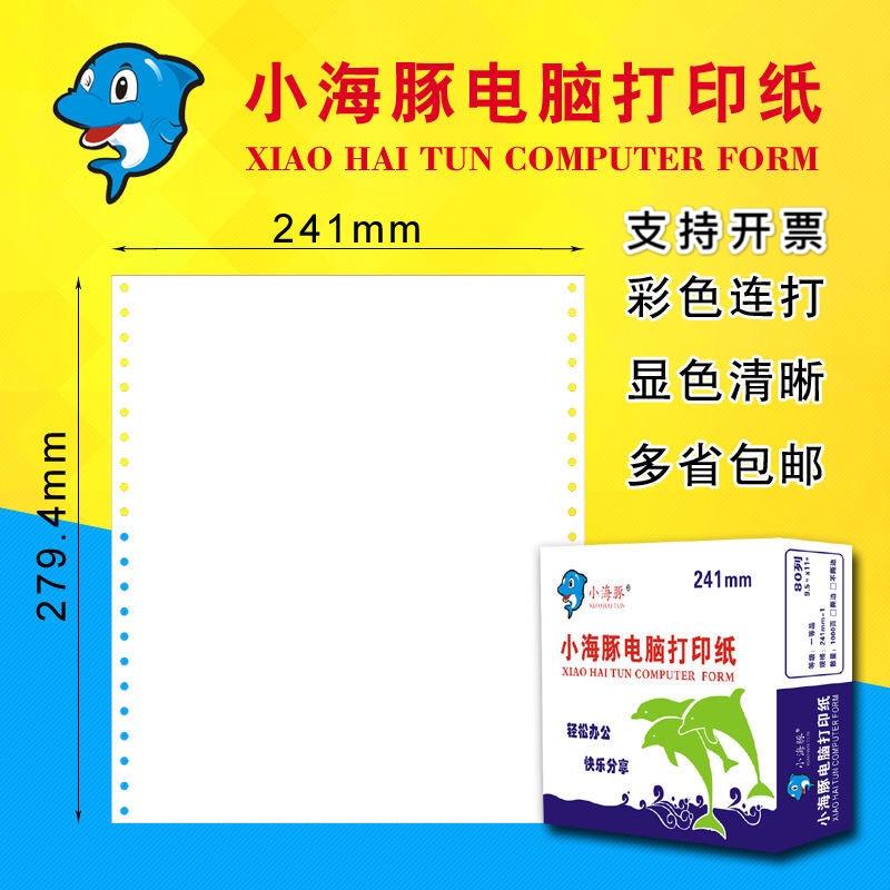 迈腾 小海豚针式电脑打印纸发票出库凭证一联二联三联四联五联发货清单241-3/241-4/241-5