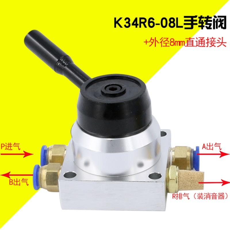 迈腾 气动开关手板阀手转阀气阀K34R6-8D手控阀气缸阀门三位四通手动阀 K34R6-08L配8mm直通接头