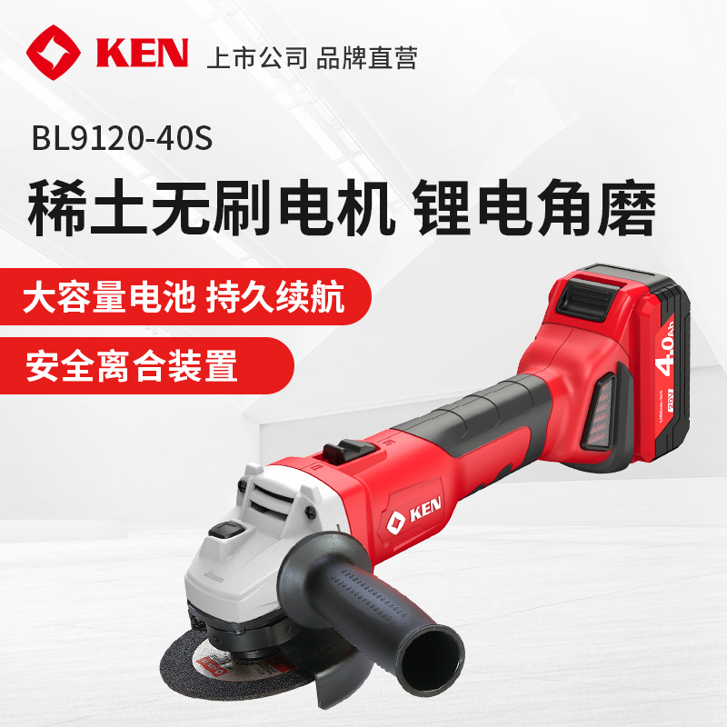 迈腾慧采 KEN锐奇锂电100mm充电式角磨机BL9120-40S/50S角向磨光机切割充电动工具