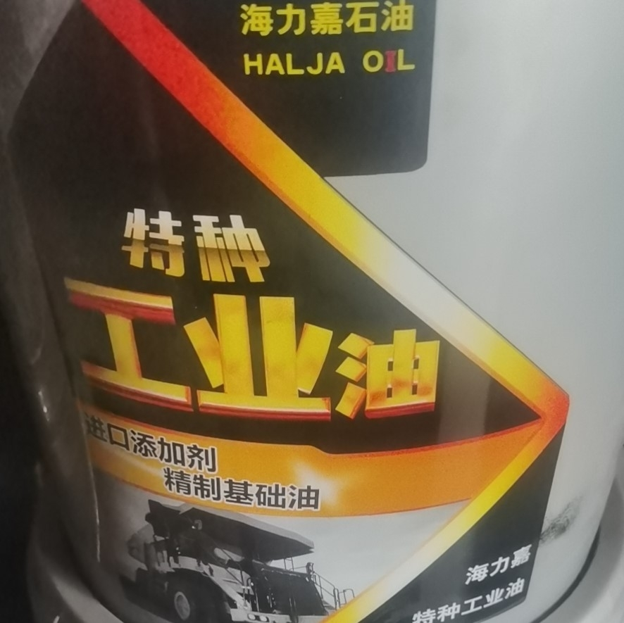 迈腾慧采 海力嘉 3#二硫化钼锂基脂 润滑油 润滑脂 15KG/桶