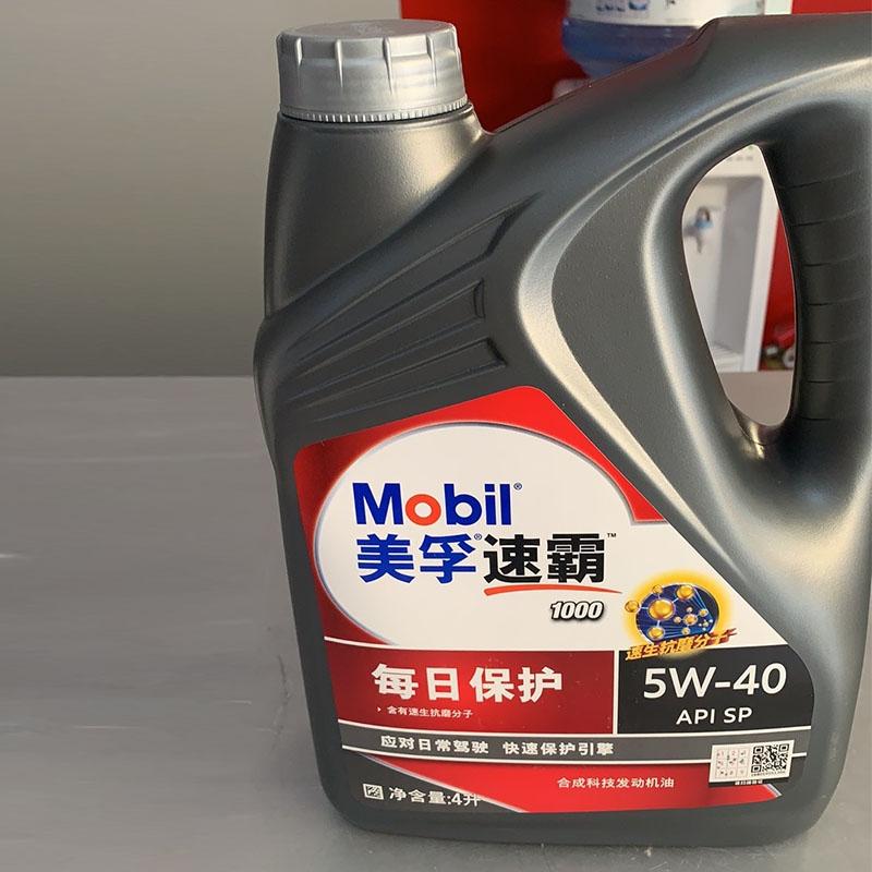 迈腾 美孚(Mobil)美孚速霸2000 全合成机油 5W-40 SN PLUS级 4L 汽车保养