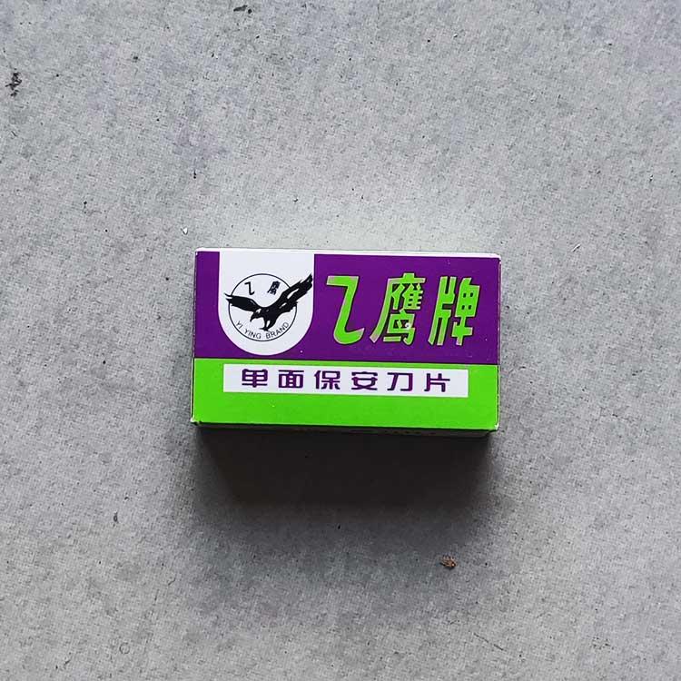 迈腾慧采  鑫地飞鹰 D01 美工刀片5片/盒  单片价格